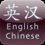 參考售價:0元(美金) KTdict C-E漢英字典,讓iPhone 和iPod的用戶,隨身 […]