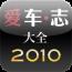 《愛車.誌 - 汽車大全2010》是香港惟一網上汽車雜誌《愛車.誌》,專為手機平台開推出的年度綜合版本。