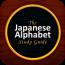 Japanese Alphabet Study Guide 這套日本字母學習軟體包含有日本三種字母系統