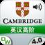 參考售價(美金):9.99元 劍橋高階英漢發音字典軟體是專門設計給中上程度到高階程度的中文使用者學習英文的,它主要是以英式與美式的當地人發音為著名的,並且由劍橋大學出版社所研發,現在設計專給iPhone等使用。