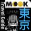 參考售價(美金):$5.99元 Tokyo Travel Guide東京終極導覽旅遊軟體內建 […]