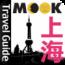 參考售價(美金):$5.99元 Shanghai Travel Guide上海終極導覽是以大 […]