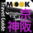 參考售價(美金):5.99元 京阪神終極導覽旅遊軟體包括日本三大主要都市介紹,包括京都、大阪 […]