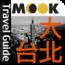 參考售價(美金):5.99元 台北終極導覽旅遊軟體收集了著名地標台北101大樓與故宮博物院, […]