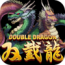 雙截龍遊戲是由一家日本的TECHNŌS JAPAN公司所開發出來的一款經典捲軸式格鬥遊戲,由 […]