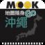 參考售價(美金):2.99元 沖繩的日本名稱是おきなわ,它位於日本南西端位置,由指沖繩島與沖 […]