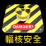 參考售價(美金):0元 由於日本的311大地震引起的核電廠危機,也引發了全世界對核電廠的安全 […]