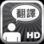 參考售價(美金):0元 特快翻譯HD是一款簡潔的連線翻譯軟體,這款軟體分為上下切割畫面。可讓 […]