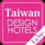 參考售價(美金):1.99元 生活在台灣本島,你知道哪幾家是經典有名的飯店嗎?《台灣設計風格 […]