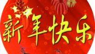 今年是龍年過年假期特別長,有不少人都要回家過一個中國人的新年假期。不過在過年放假期間,有不少 […]