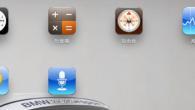 同時有 iPad 及 iPhone 的朋友們,一定會覺得奇怪,為什麼 ipad 上面沒有 i […]