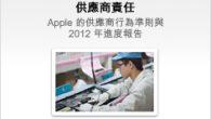 最近有不少新聞媒體一再的報導說幫 Apple 代工產品的合作供應商是多麼壓榨勞工及傷害環境, […]