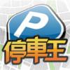 參考售價(美金):0.99元 這套停車王app是為了方便大家可以快速查詢停車場而設計的,它擁 […]