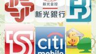 在Dr.愛瘋-行動銀行一點靈之台灣地區銀行轉帳繳款APP及功能比較(一)裡面,小編收錄的行庫 […]