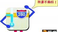 習慣把 Google Map 當導航軟體的朋友在升級成 iOS 6 後,看了 Apple 自 […]