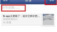 圖文:麥兜小米 iOS上的臉書又可以更新了,這一次5.2版本的更新主要是可以在iOS的臉書裏 […]