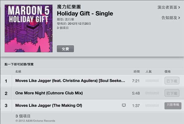 2012.12.26-apple-gift-2
