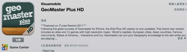 2012.12.28-apple-gift-2