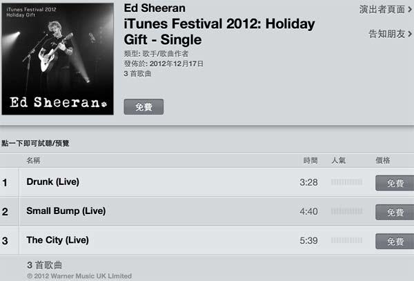 2012.12.30-apple-gift-2