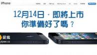 iPhone 5 將在 12 月 14 日登台販售,相信各位朋友一定滿心期待吧!三大電信商在 […]