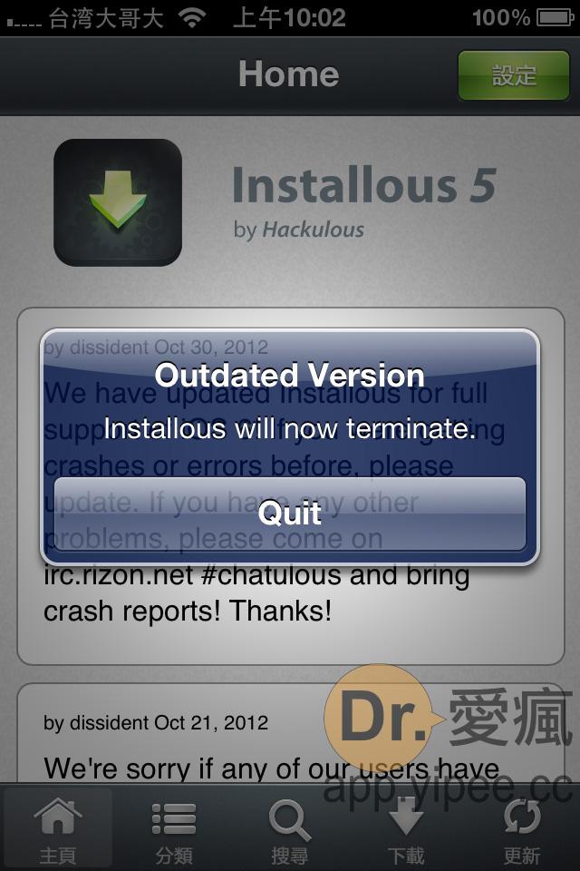 20121231 Hackulous quit-2
