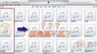 將你的 iTunes 升級成 iTunes 11 後,相信大家都會發現 iTunes 10  […]