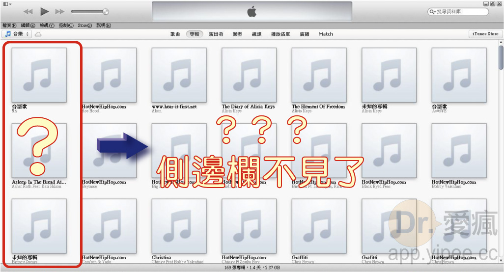 20121231 iTunes Side-5