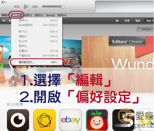 20130117 iTunes 分級-1