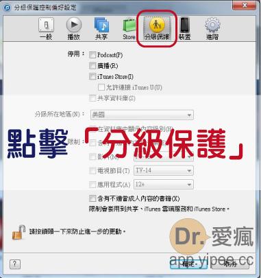 20130117 iTunes 分級-2