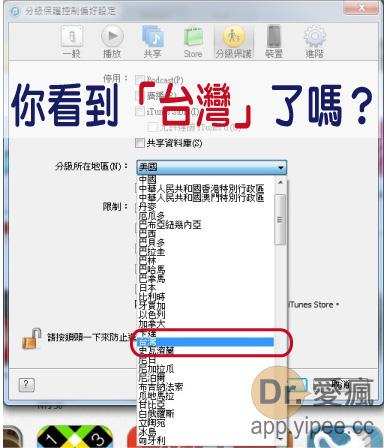 20130117 iTunes 分級-3