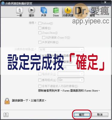 20130117 iTunes 分級-7