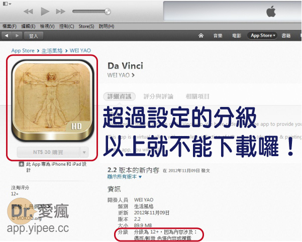20130117 iTunes 分級-8jpg
