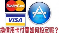 App Store 上有許多值得購買的好軟體,可是如果你是一開始設定無信用卡申請帳號的朋友, […]