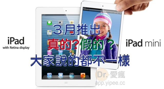 20130119 iPad iPadmini