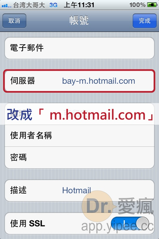 20130123 hotmail connect-4
