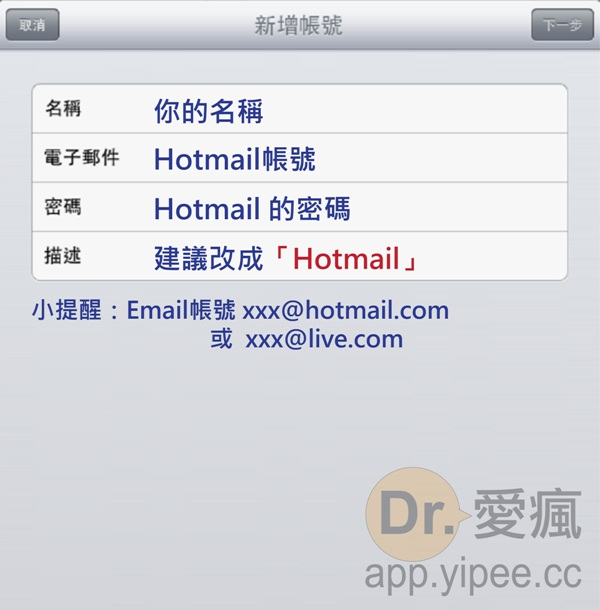 20130123 hotmail connect-8