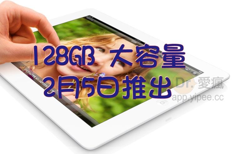 20130129 iPad 4 128GB-1