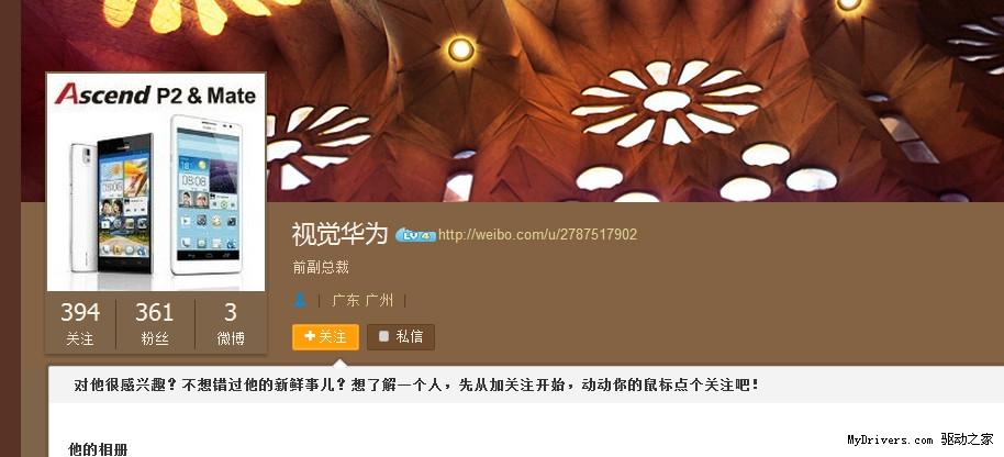 20130226 華為新聞-3