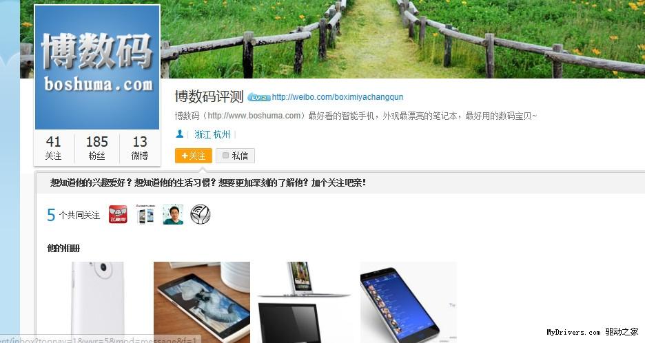 20130226 華為新聞-4