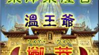 東港東隆宮的燒王船儀式頗負盛名,而且也是全台灣唯一以責打改運的廟宇。如今如果你覺得對生活上的 […]