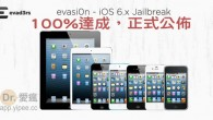 國外 JB 達人為了 iOS 6.1 所組成的 evad3rs 團隊,終於在美國時間 2月4 […]