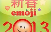 參考售價(新台幣):0元 想傳拜年簡訊,卻找不到可愛的圖案嗎?這套新春emoji 內建超過  […]