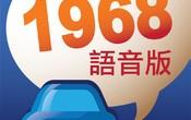 「高速公路1968語音版」是由交通部臺灣區國道高速公路局發行,整合了GPS定位,提供即時的路 […]