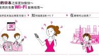 日本電信公司 NTT 在成田機場提供到日本遊玩的觀光客,憑護照就可以在日本地區使用 14 天 […]