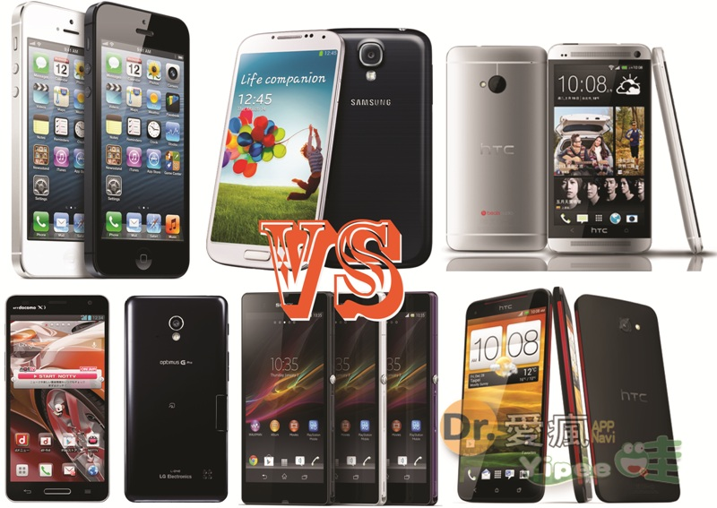 20130315 iPhone 5 VS Samsung Glaaxy 4 VS Htc one