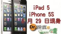 相信許多朋友都期待著 iPhone 5S 和 iPad 5 的發佈吧!而根據美國 Gizmo […]