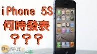 最近 iPhone 5S 的消息源源不絕,雖然 Apple 公司從不對傳言發表任何意見或有所 […]