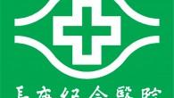 長庚醫療財團法人為秉持以病人為中心的服務理念,透過行動資訊系統提供民眾在台北長庚、林口長庚、 […]