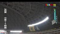 在台灣地區的朋友們,一定非常關心這次 2013 WBC 中華隊比賽清況,尤其是等一下晚上 7 […]