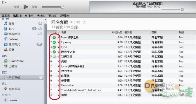 20130331 CD 匯入 iTunes-4